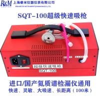 睿米公司发布SQT-100超级快速吸枪,支持长距离:20米 30米 50米 100米 氦质谱检漏仪(Inficon,Pfeiffer,Leybold...等)通用